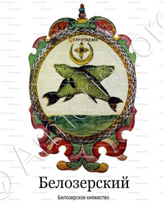 BELOZERSKY_Principality of Beloozero. Russia.